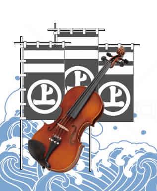 海賊バイオリン